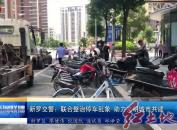 新罗交警:联合整治停车乱象 助力文明城市共建