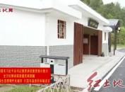 武平:改善农村人居环境 建设美丽乡村