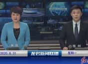 2020年8月31日龙岩新闻联播