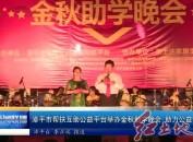 漳平市帮扶互助公益平台举办金秋助学晚会 助力公益事业
