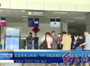 龙岩冠豸山机场:9月1日起连城往返上海航班加密至每日一班