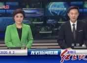 2020年8月2日龙岩新闻联播