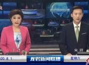 2020年8月1日龙岩新闻联播