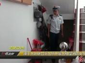 漳平大队联合派出所开展出租屋消防安全检查