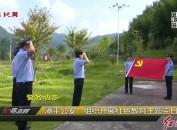 漳平公安:组织开展红色教育主题党日活动