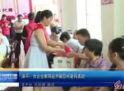 漳平:女企业家商会开展慰问老兵活动