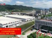1-7月全市重点项目完成投资532亿元