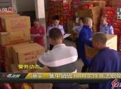 漳平:集中销毁3000余件非法烟花爆竹