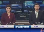 2020年7月31日龙岩新闻联播