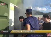 漳平:消防站开放 单位职工零距离体验消防