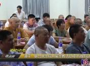 漳平:联合民宗局开展宗教活动场所消防宣传培训