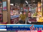 """漳平:""""全闽乐购""""正当时 商超企业助消费"""