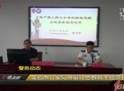 龙岩市公安局开展红色教育主题党日活动