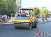 连城:重点民生项目北大路综合改造项目即将完工 提升交通出行品质