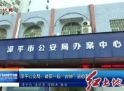 """漳平公安局:破获一起""""古物""""盗窃案"""