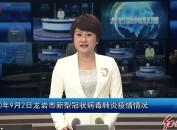 2020年9月2日龙岩市新型冠状病毒肺炎疫情情况