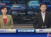 2020年09月07日龙岩新闻联播