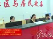 """漳平市富山社区:用好""""131""""机制 打造""""友家社区"""""""