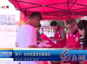 漳平:向市民普及科普知识