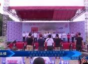 中国陆上赛艇百日创纪录赛福建龙岩古田站比赛举行