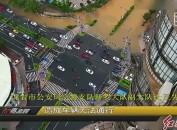 新罗:暴雨天气频繁 交警部门全力疏堵保畅