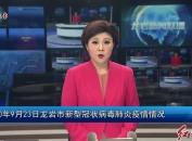 2020年9月23日龙岩市新型冠状病毒肺炎疫情情况