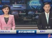 2020年9月13日龙岩新闻联播