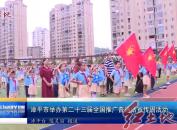 漳平市举办第二十三届全国推广普通话宣传周活动