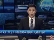 2020年9月1日龙岩市新型冠状病毒肺炎疫情情况