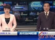 2020年9月16日龙岩新闻联播