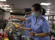开展校园食品安全专项检查 确保师生饮食安全