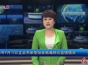2020年9月15日龙岩市新型冠状病毒肺炎疫情情况