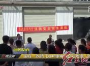 """连城:多部门为40家电商企业传授""""防火经"""""""