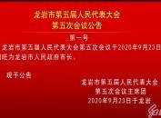 龙岩市第五届人民代表大会第五次会议公告
