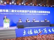 龙岩市第二届文化和旅游产业发展大会新闻发布会在京举行