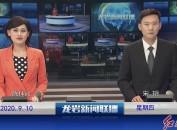 2020年09月10日龙岩新闻联播
