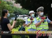 """龙岩交警开展""""开学季 安全行""""网络直播活动"""