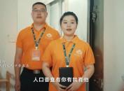 福建第七次人口普查宣传片