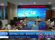 新罗中城北门社区:多形式学习《民法典》 营造浓厚宣传氛围