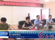 漳平:晖德荣梅教育慈善基金会2020年奖教奖学金颁发 助力教育事业
