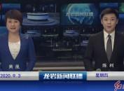 2020年9月3日龙岩新闻联播