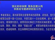 强化财政保障 服务发展大局 李建成专题调研财政工作