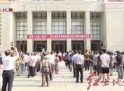 抗日战争中闽西籍革命烈士事迹专题纪念展在中央苏区(闽西)历史博物馆开展