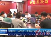 新罗东肖:兴起学习《习近平谈治国理政》第三卷热潮
