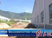 晨远山机械配件生产项目:加快建设进度 确保如期投产
