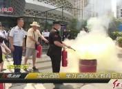 龙岩消防:举办消防安全教育日活动