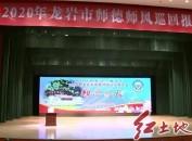 2020年龙岩市师德师风首场巡回报告会举行