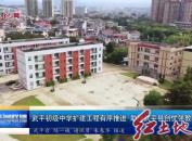 武平初级中学扩建工程有序推进 助推武平县创优强教战略