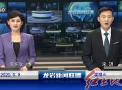 2020年9月9日龙岩新闻联播