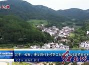 武平:云寨、捷文两村上榜第二批全国乡村旅游重点村